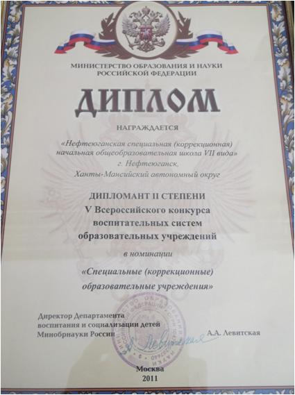 Закончился прием документов на v всероссийский конкурс воспитательных систем образовательных учреждений
